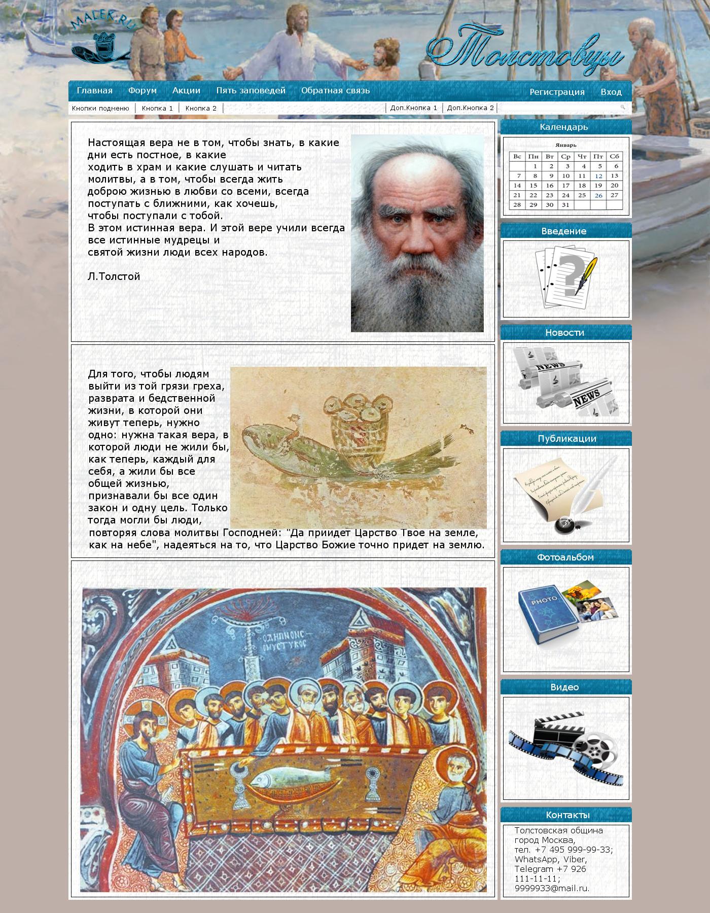 Дизайн главной страницы сайта фото f_110552bf3e2a2dad.jpg