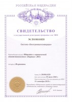 """Свидетельство о государственной регистрации программы Система """" Электронной коммерции"""""""