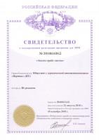 """Свидетельство о государственной регистрации программы """"Анализ прайс-листов"""""""