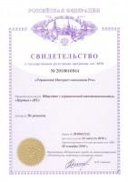 """Свидетельство о государственной регистрации программы """"Управление интернет магазином Pro"""""""