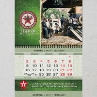 Календарь Texaco 2017