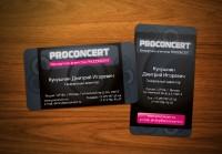 Визитка Proconcert