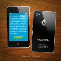 визитка мобильный телефон