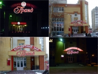 """Гостиница и концертный зал """"Гранд"""""""