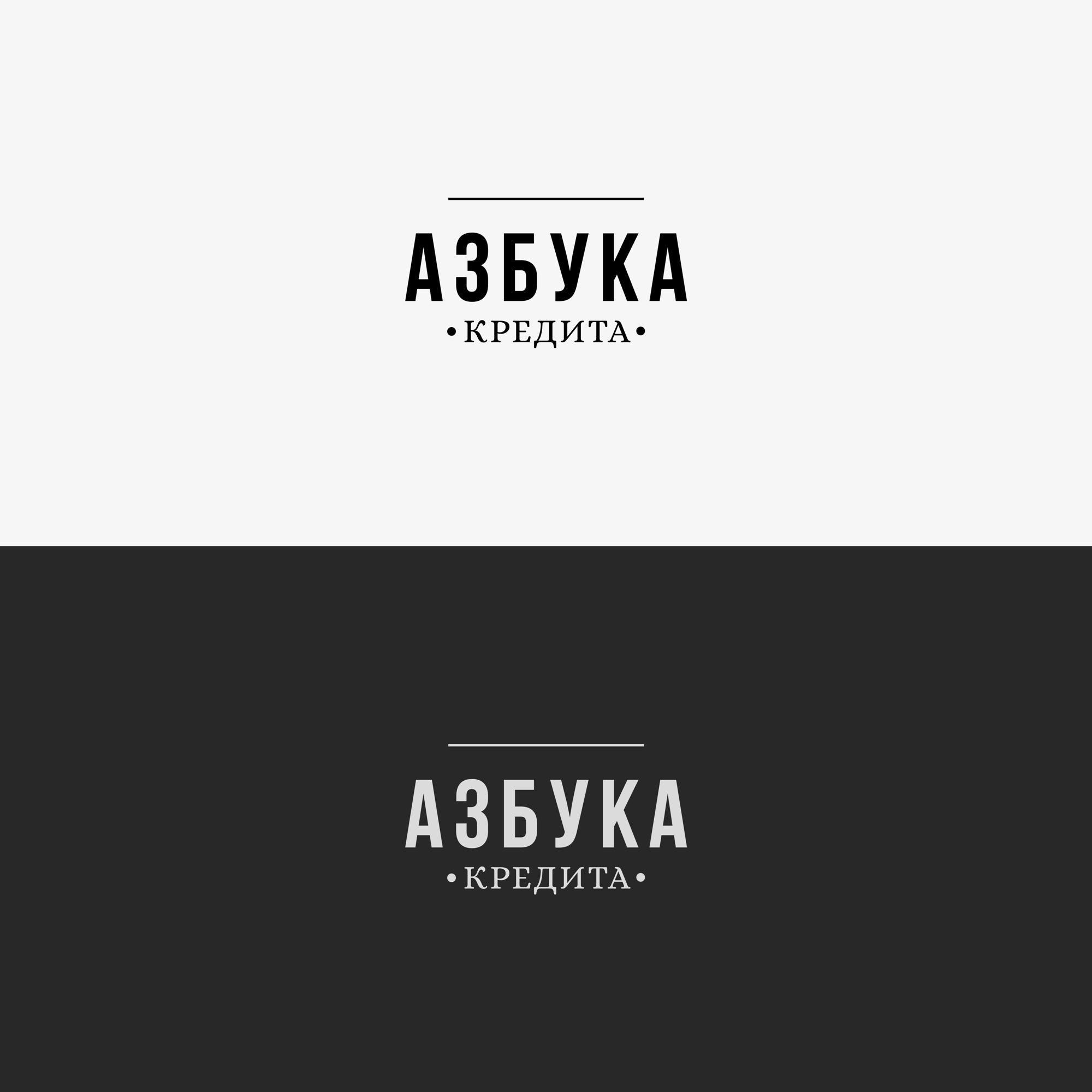 Разработать логотип для финансовой компании фото f_2525de837607e08a.jpg