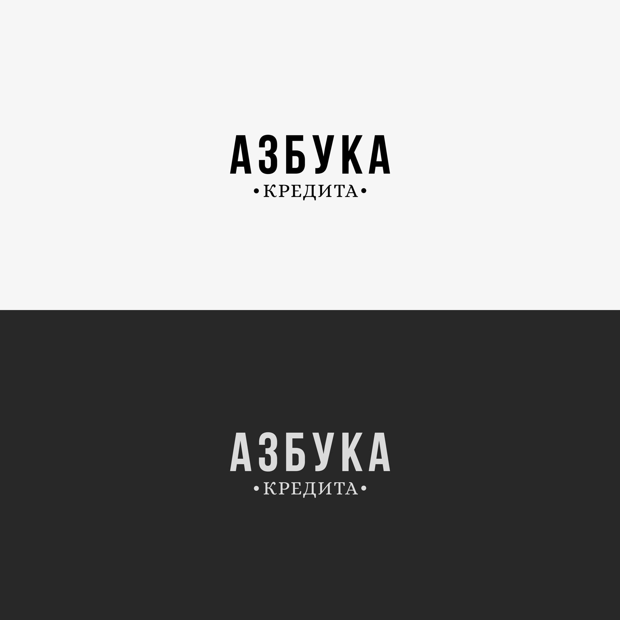 Разработать логотип для финансовой компании фото f_9035de8376e4827f.jpg