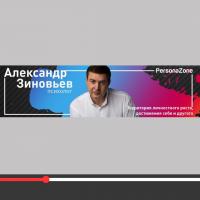 Название канала PersonaZone психолога Александра Зиновьева