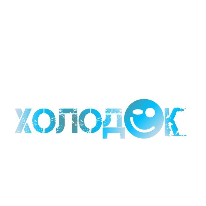 Придумывания называния и разработка логотипа фото f_0245c38bdb6317ee.jpg