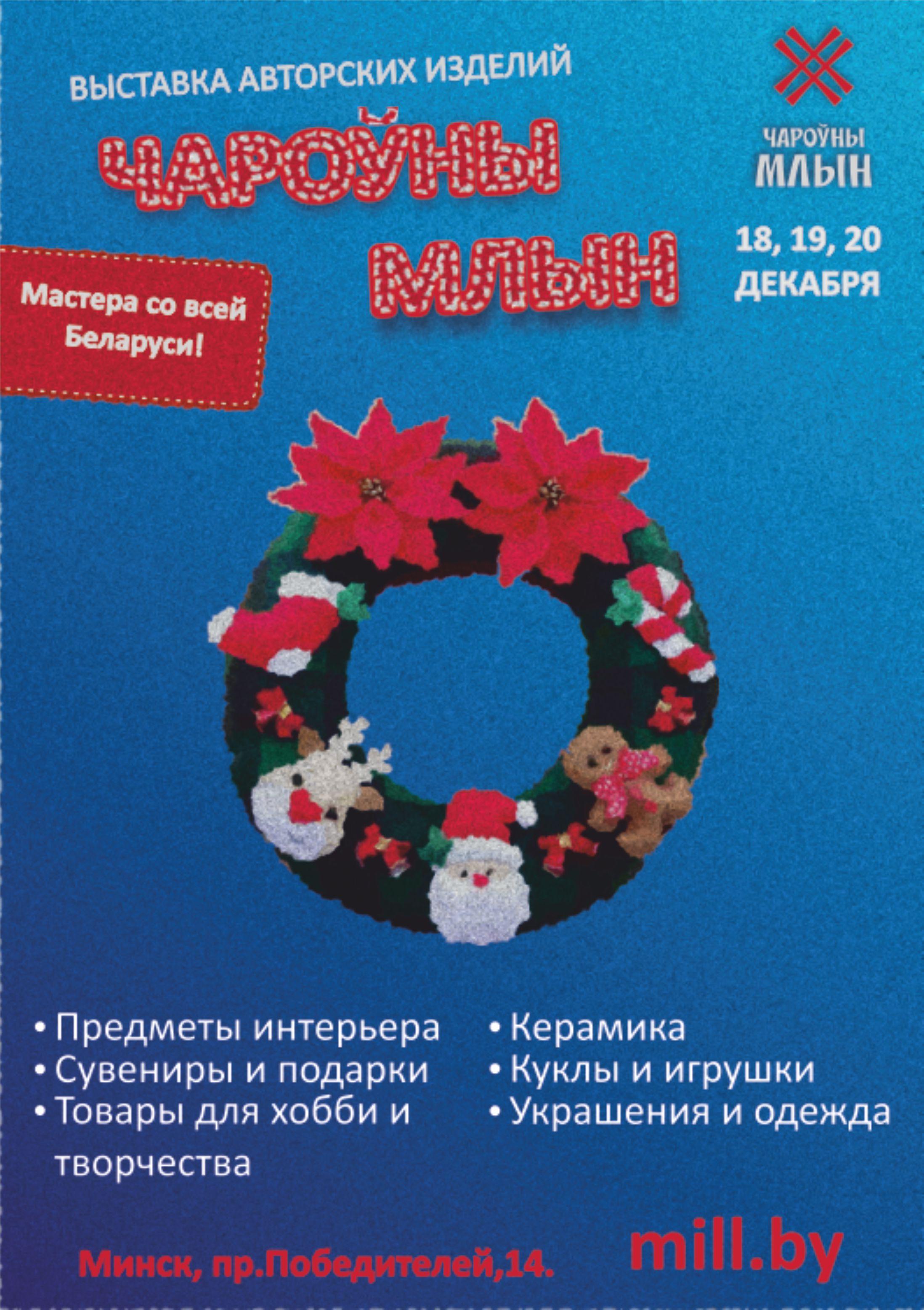 Дизайн новогодней афиши для выставки изделий ручной работы фото f_0335f8f66fe79eff.jpg