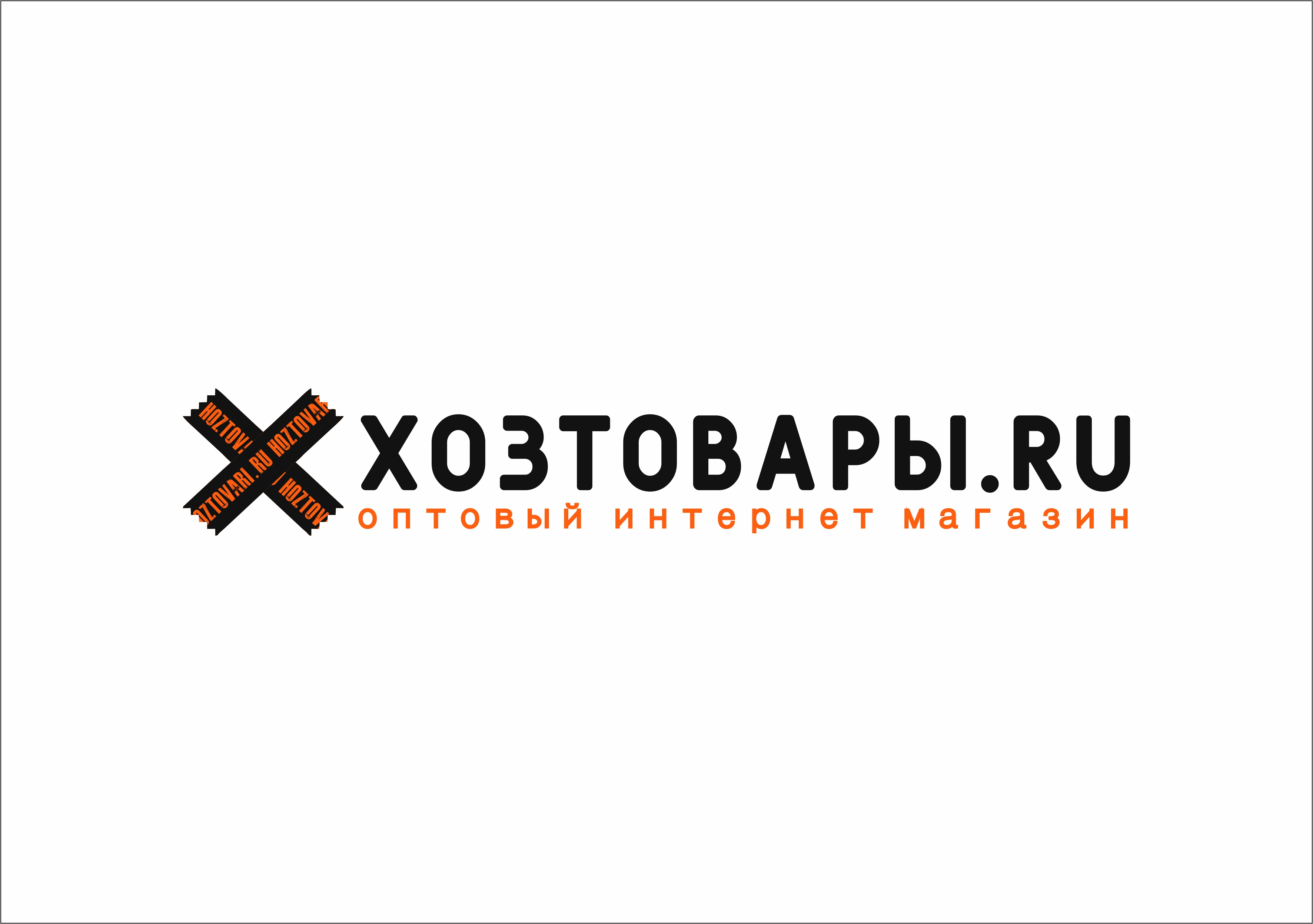 Разработка логотипа для оптового интернет-магазина «Хозтовары.ру» фото f_043606ef7c811305.jpg