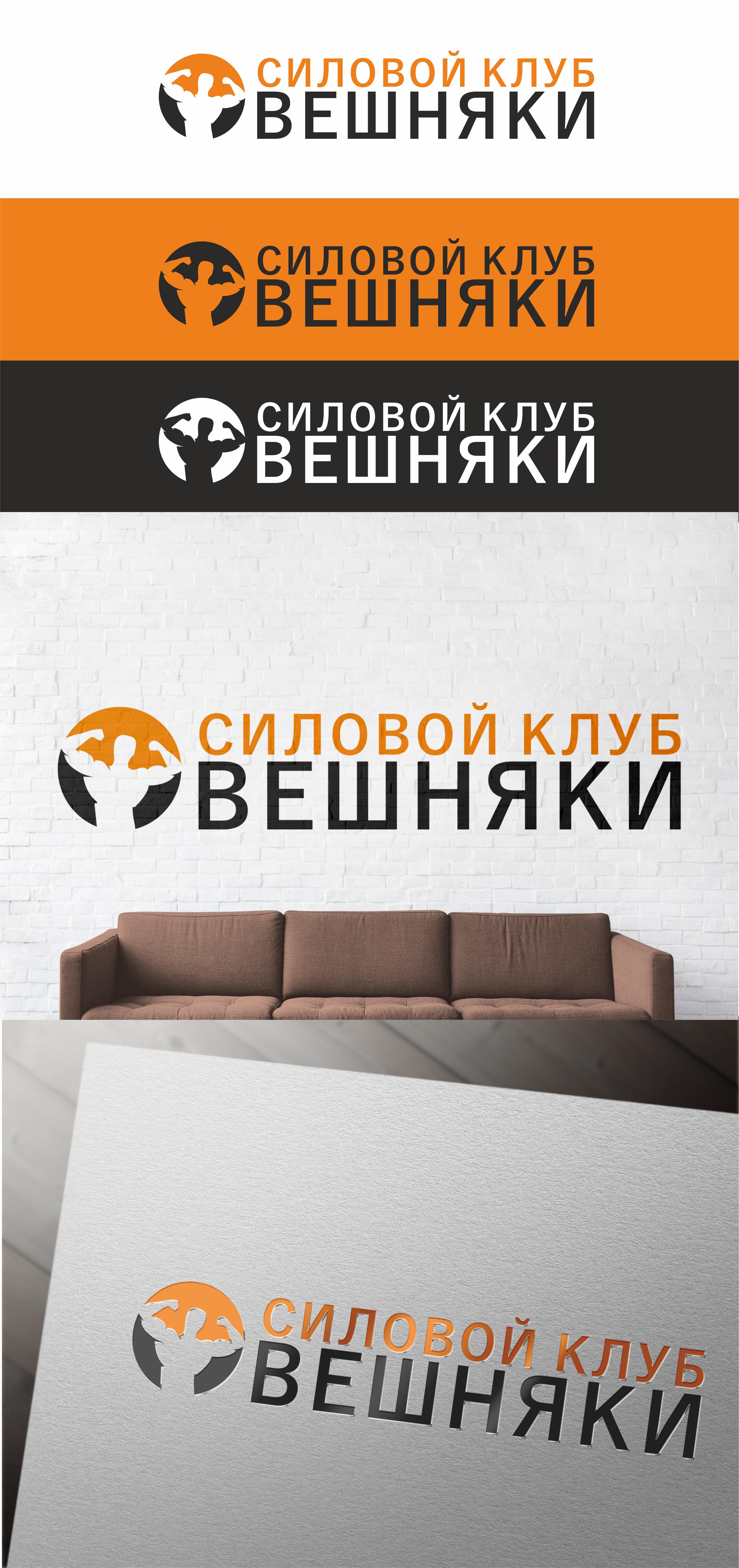 Адаптация (разработка) логотипа Силового клуба ВЕШНЯКИ в инт фото f_1815fb964b1894d3.jpg