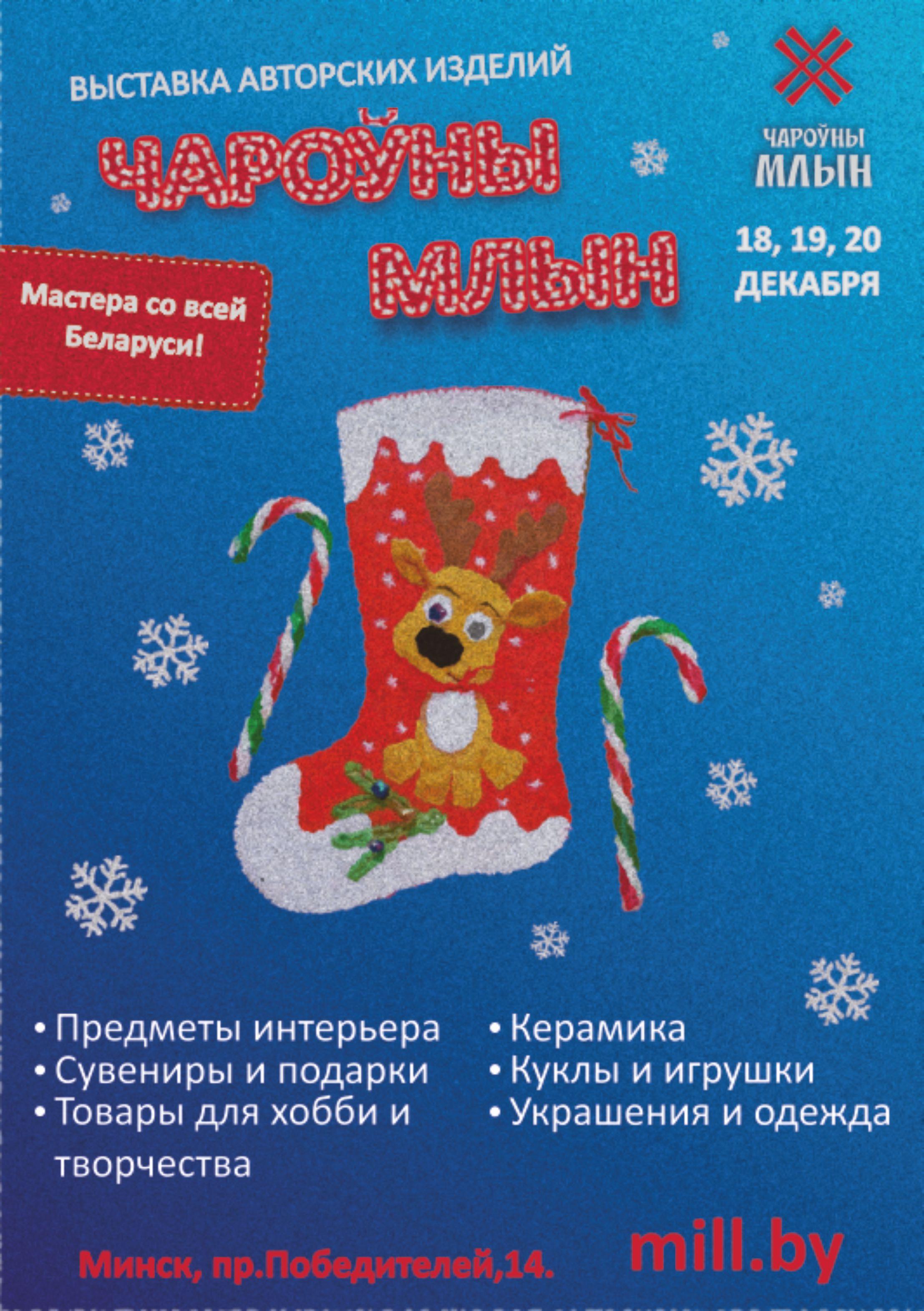 Дизайн новогодней афиши для выставки изделий ручной работы фото f_3675f8f66bd915d7.jpg