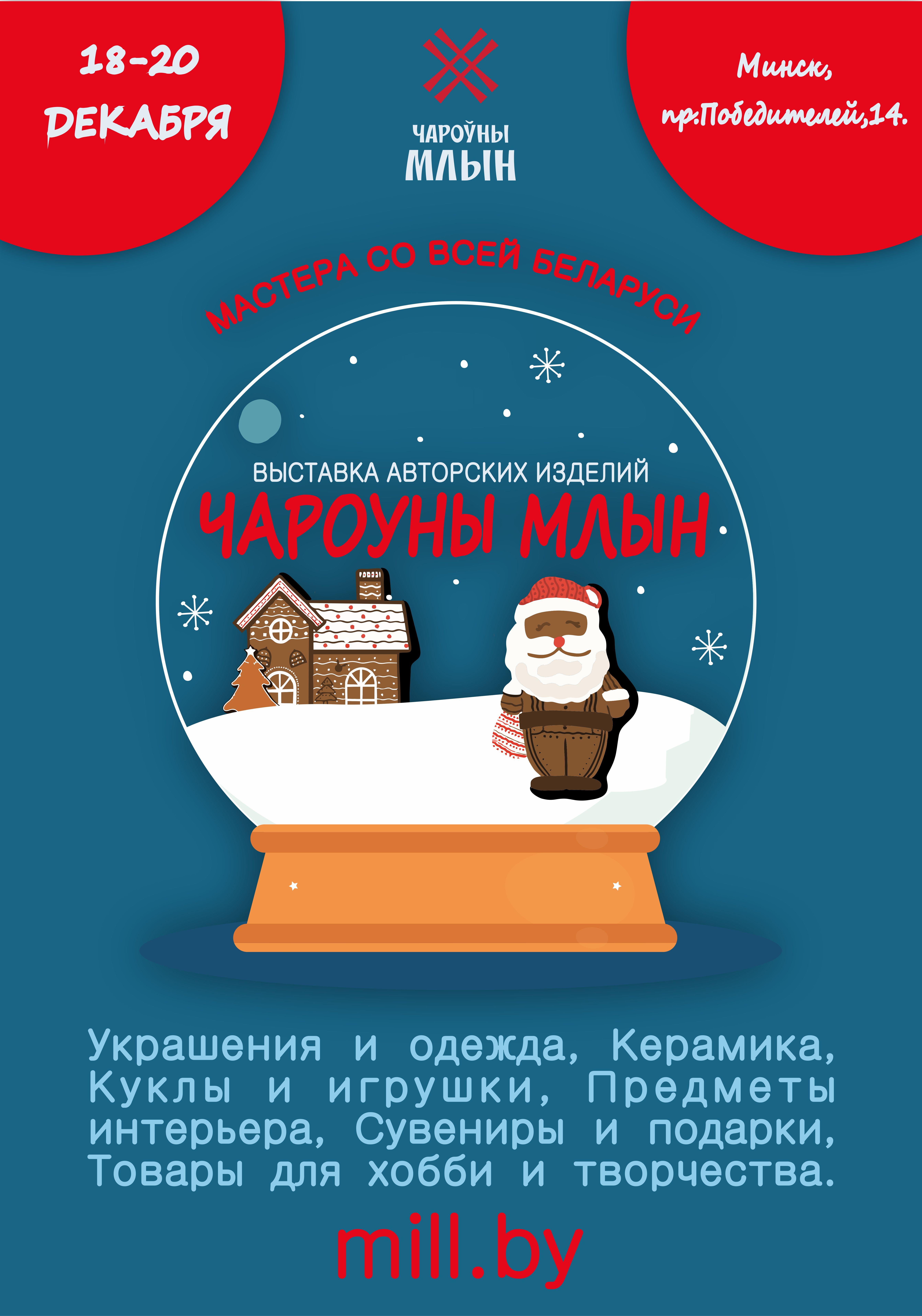 Дизайн новогодней афиши для выставки изделий ручной работы фото f_5035f8db4000af03.jpg