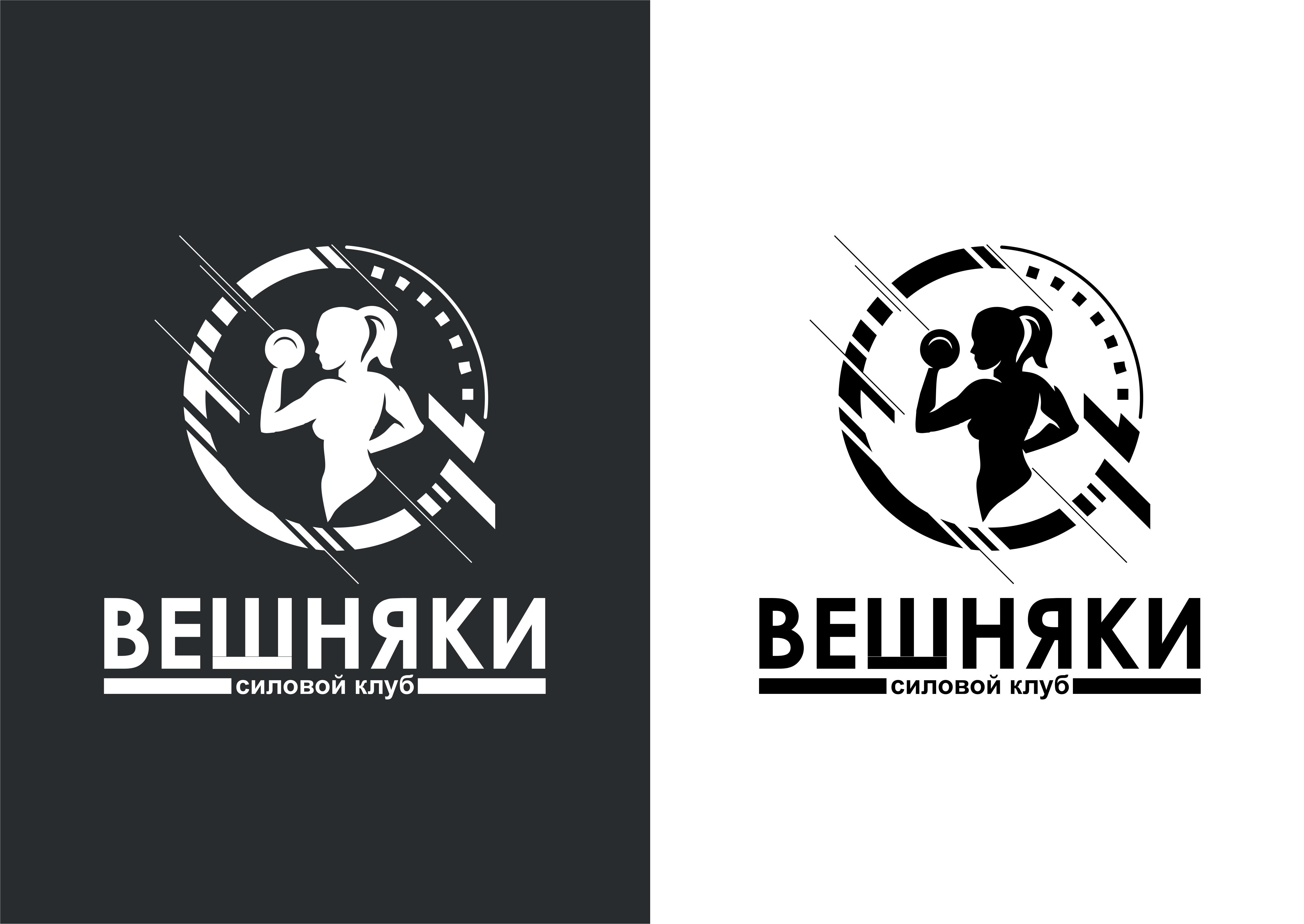 Адаптация (разработка) логотипа Силового клуба ВЕШНЯКИ в инт фото f_6605fc128e5909fe.jpg