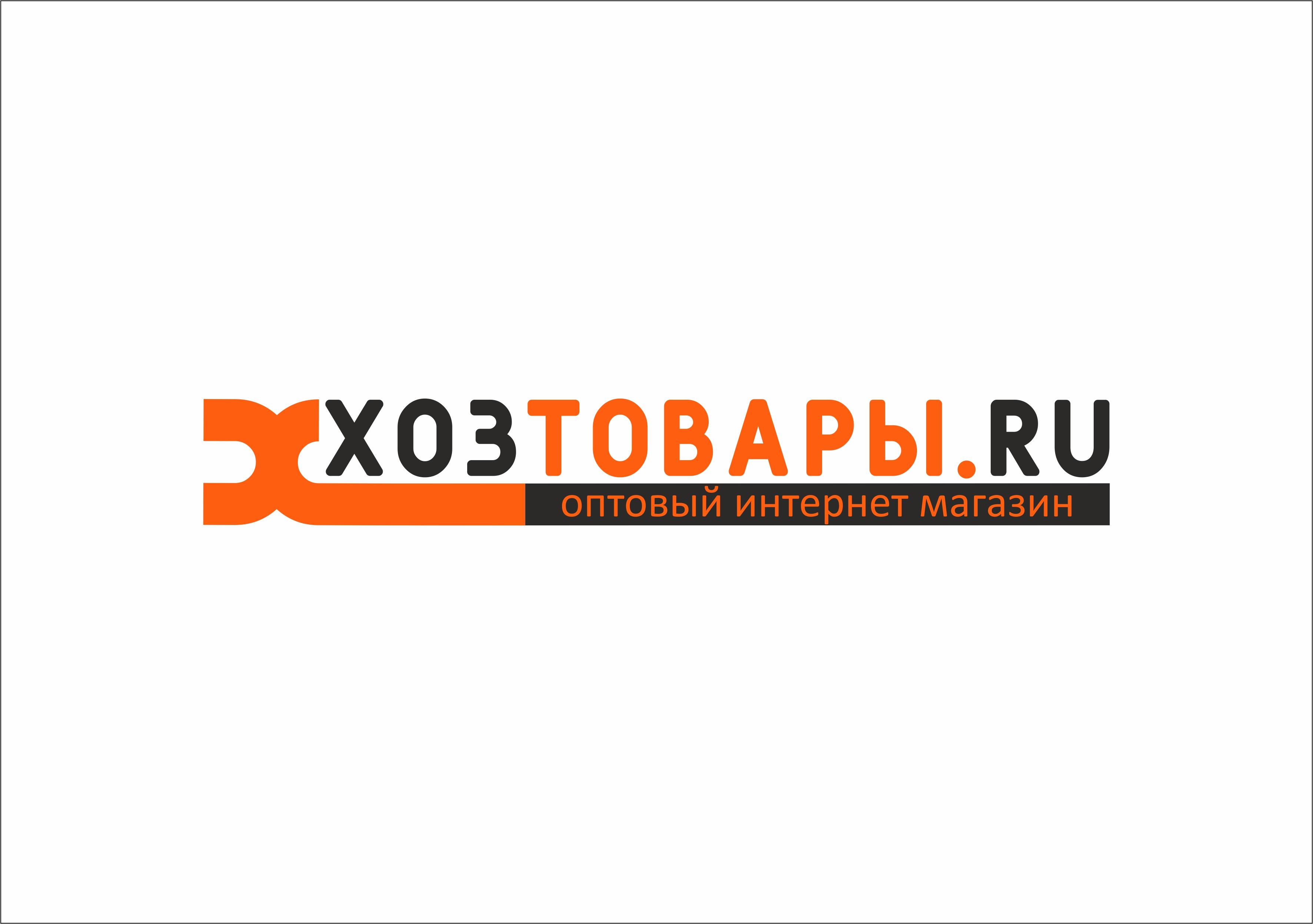 Разработка логотипа для оптового интернет-магазина «Хозтовары.ру» фото f_677606f1bb27bf0d.jpg
