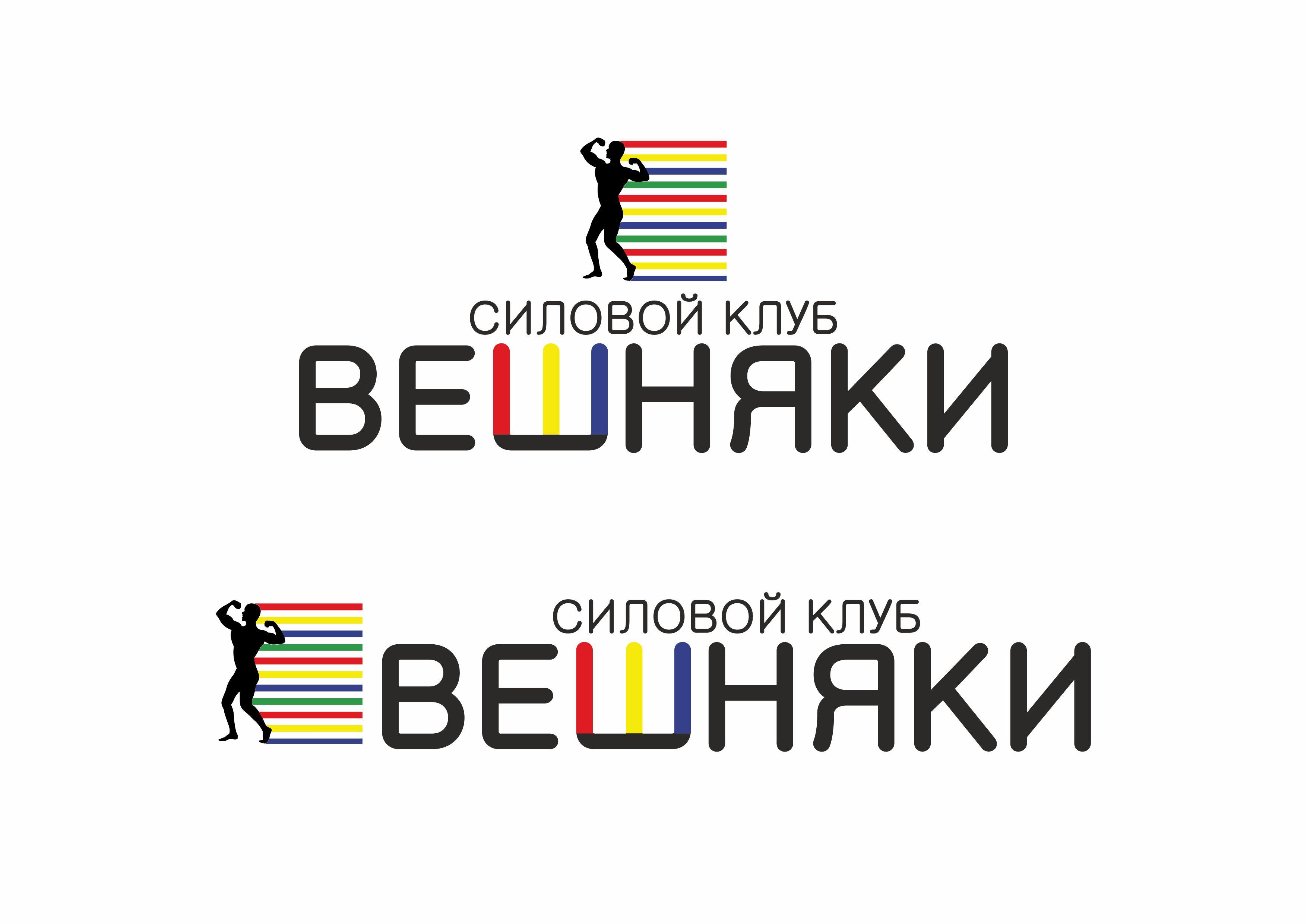 Адаптация (разработка) логотипа Силового клуба ВЕШНЯКИ в инт фото f_6985fbd47e216d8d.jpg