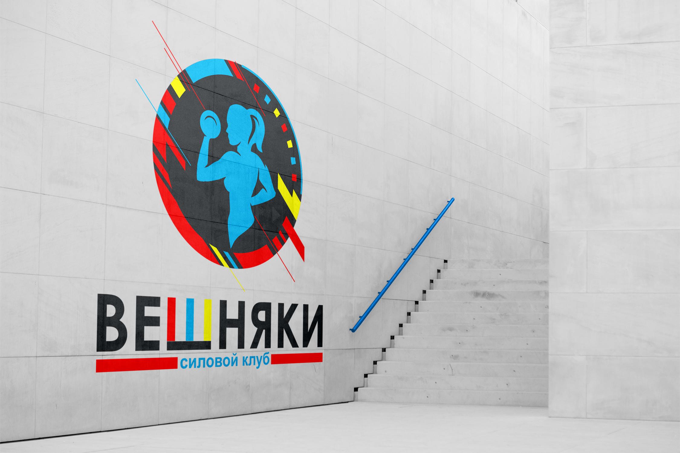 Адаптация (разработка) логотипа Силового клуба ВЕШНЯКИ в инт фото f_8665fc1267a34ac4.jpg