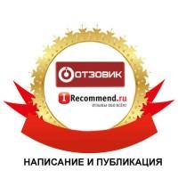 Отзывы на irecommend.ru, otzovik.com, flamp.ru и др. ТОПовых площадках