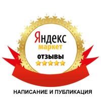 Отзывы на Яндекс Маркете