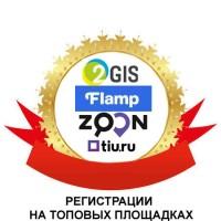 Индивидуальный подбор и регистрация на топовых площадках