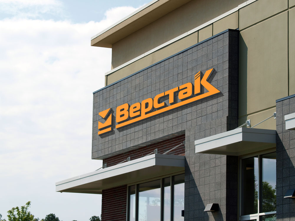Логотип магазина бензо, электро, ручного инструмента фото f_0055a1663da7bea0.jpg