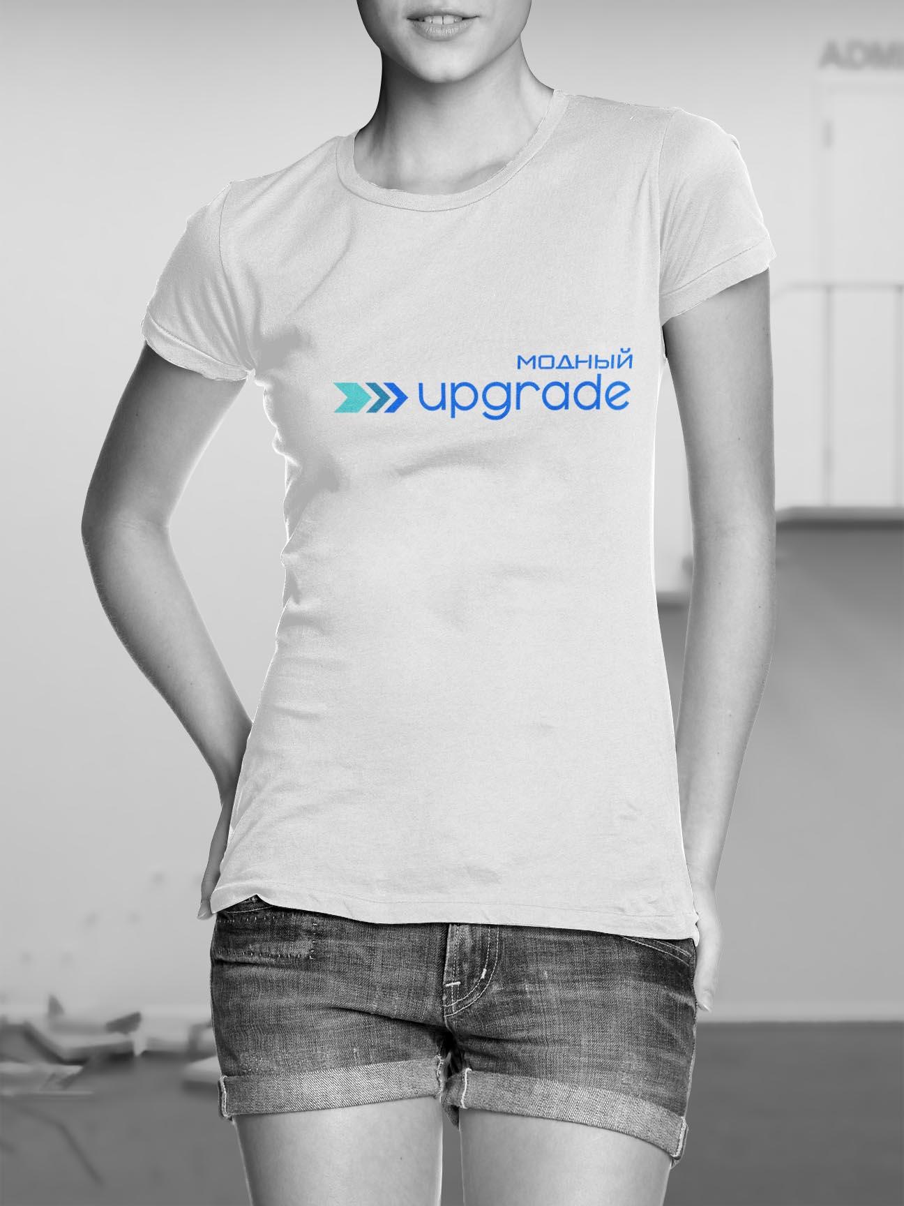 "Логотип интернет магазина ""Модный UPGRADE"" фото f_1895945925d3543e.jpg"