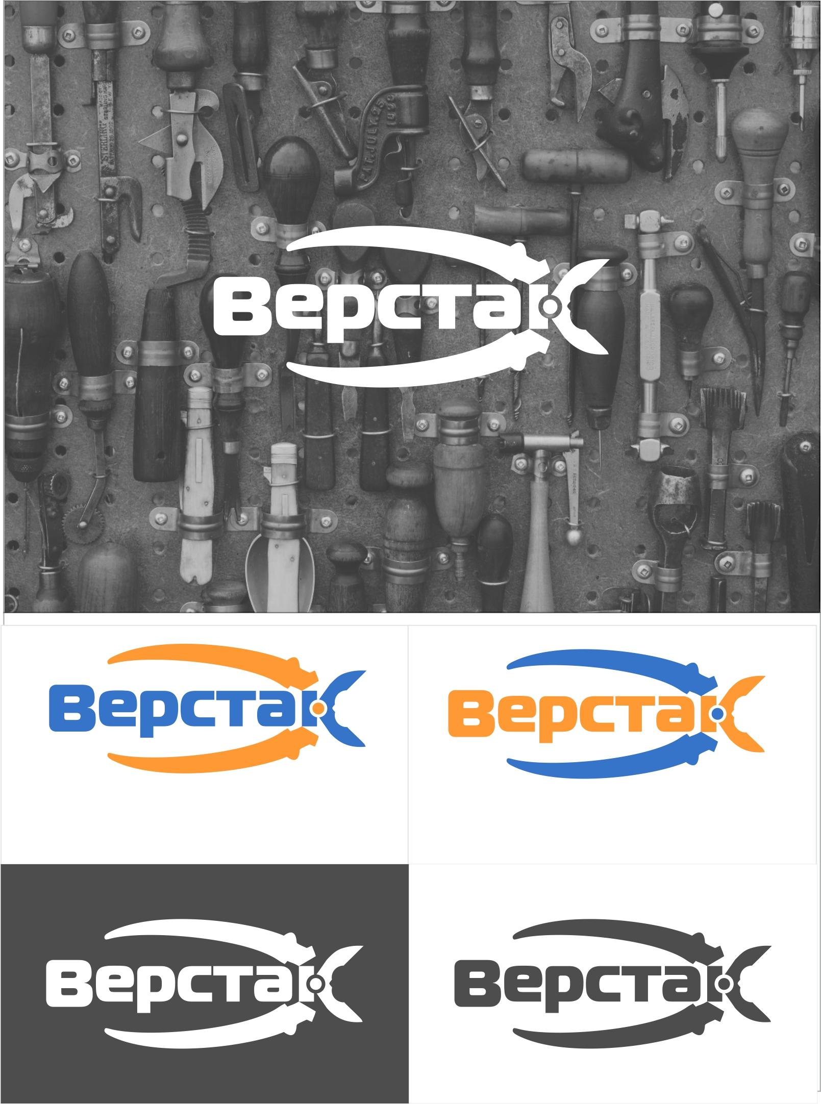 Логотип магазина бензо, электро, ручного инструмента фото f_4885a165d20ac918.jpg