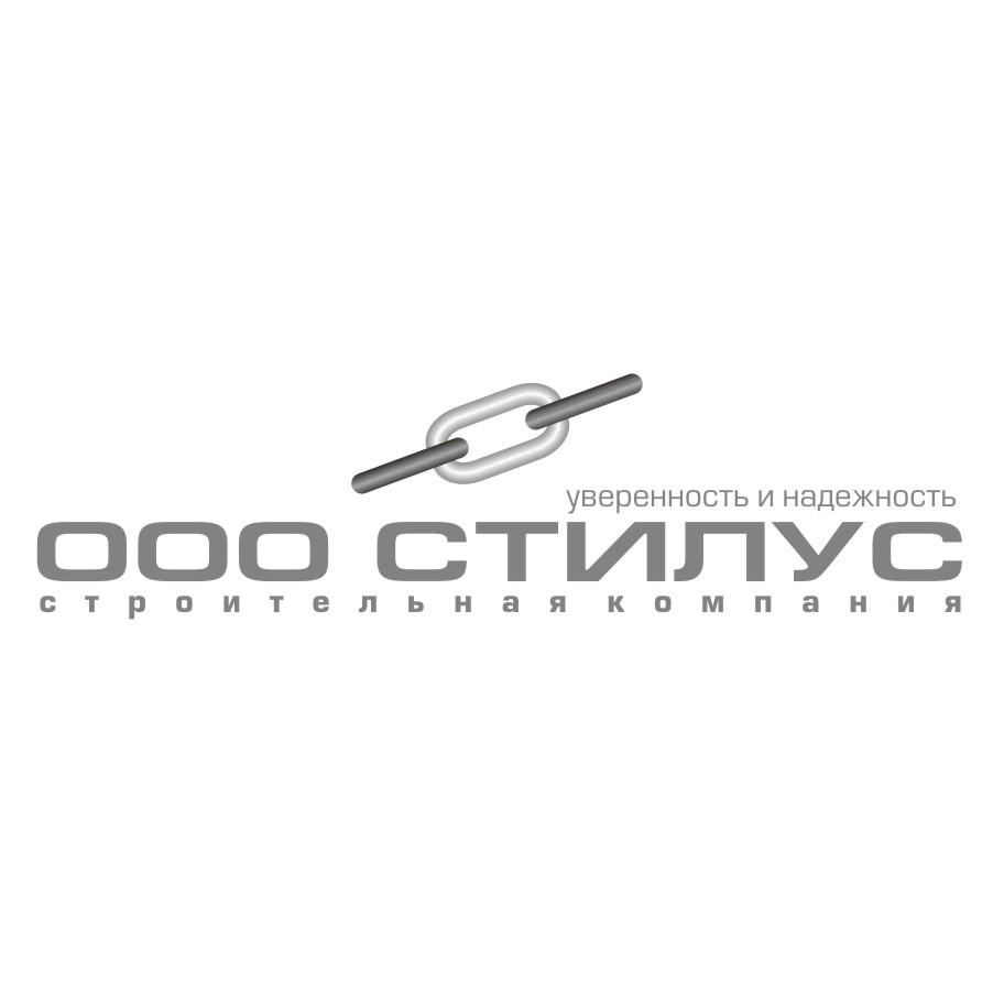 """Логотип ООО """"СТИЛУС"""" фото f_4c37eeda98d69.jpg"""