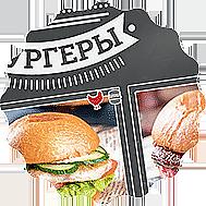 """Mr Burgerovich"" меню А3"