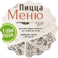 """меню """"Пицца"""""""