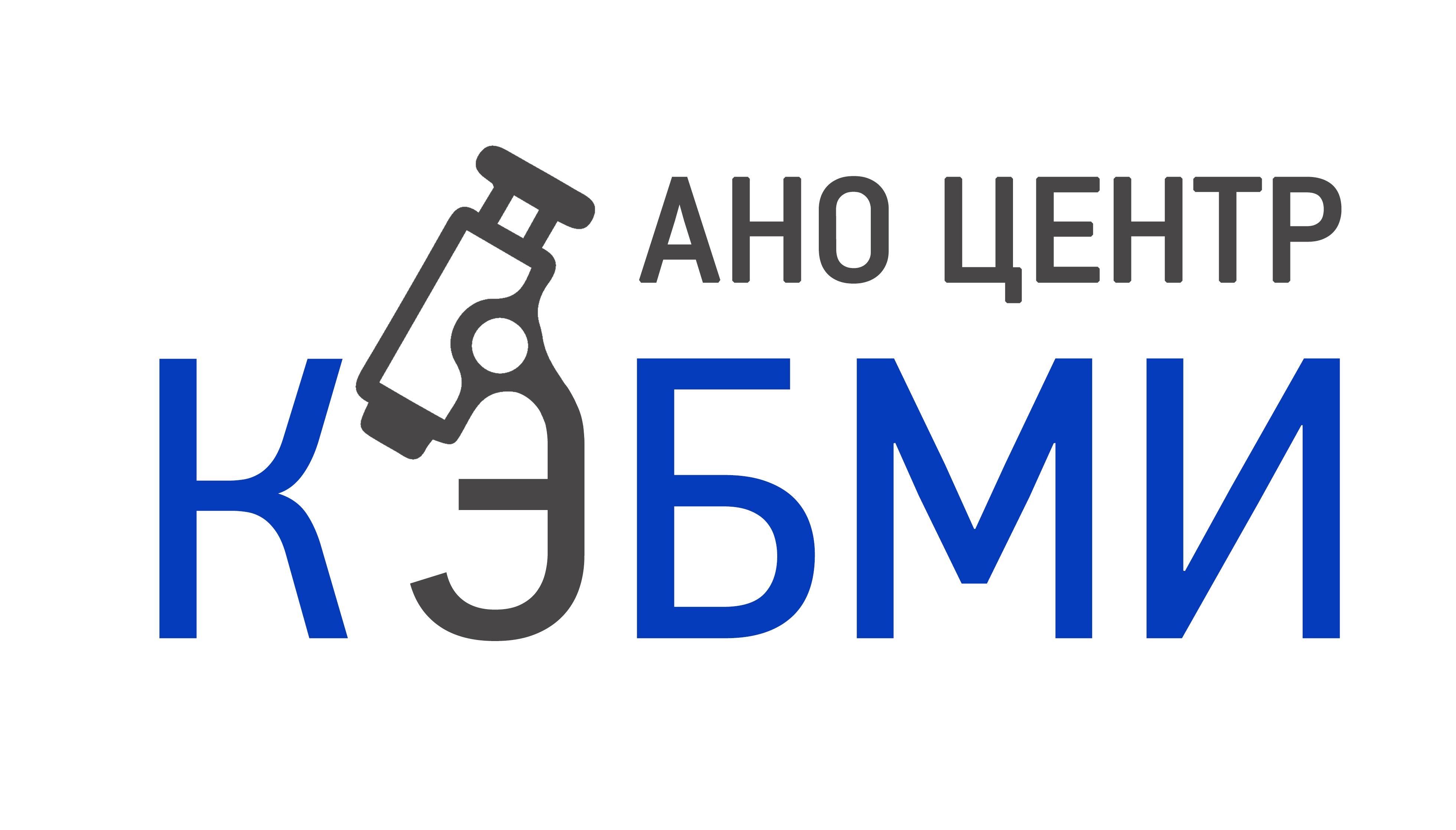 Редизайн логотипа АНО Центр КЭБМИ - BREVIS фото f_0075b1a65a89d5ae.jpg