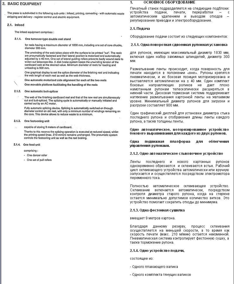 Спецификация по LEMANIC 820