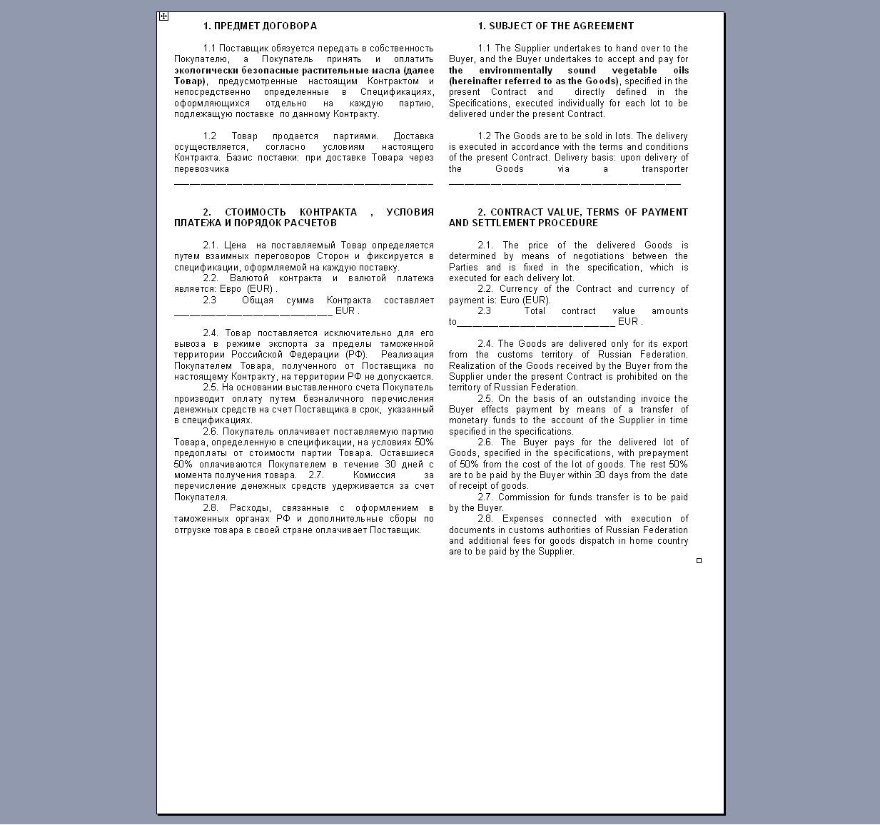 Договор поставки товаров на экспорт