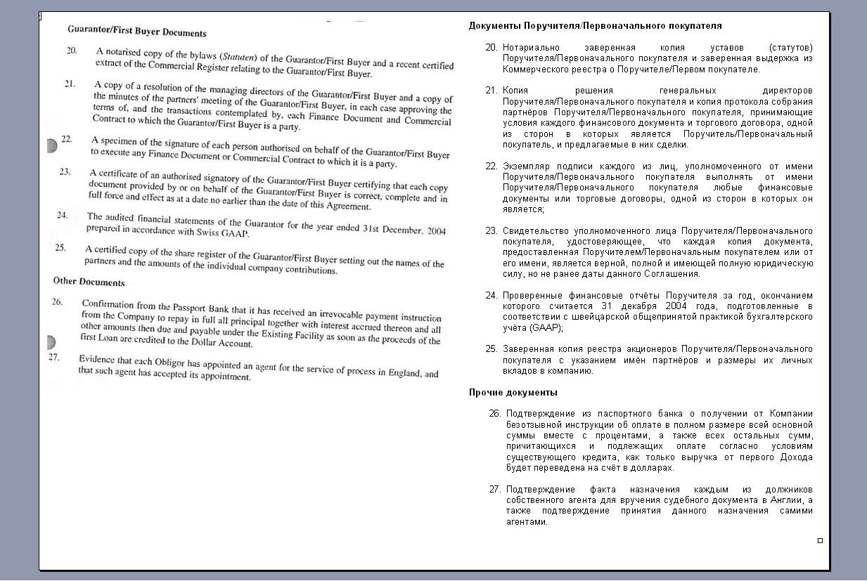 Соглашение о создании консорциума