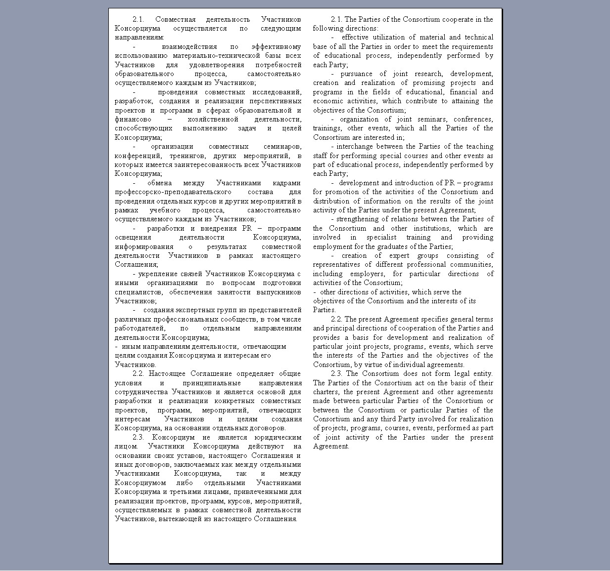 Договор о создании консорциума
