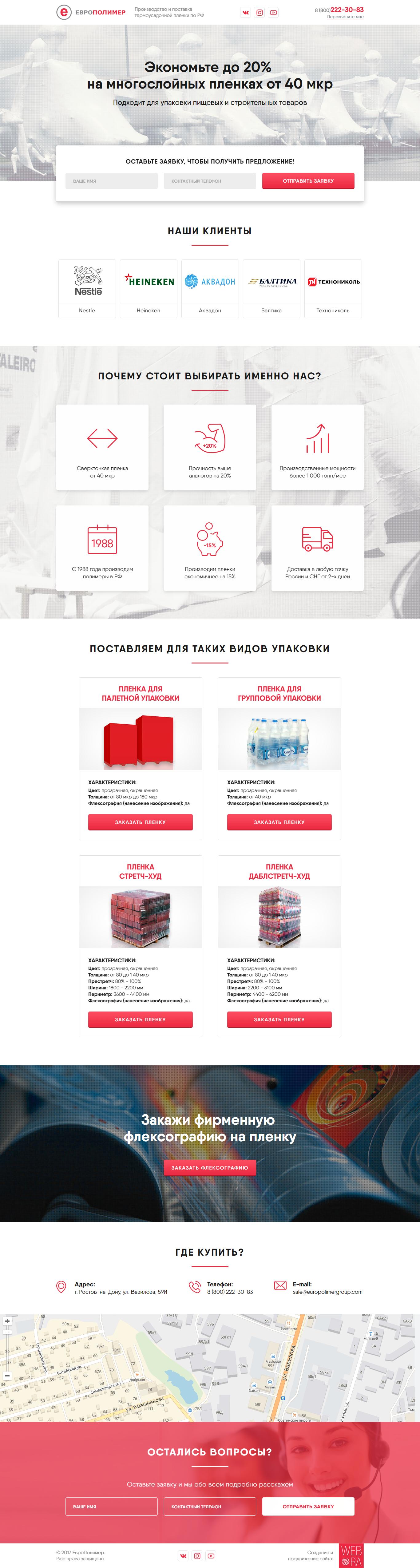Разработка лендинга дя компании Европолимер - производство пленки