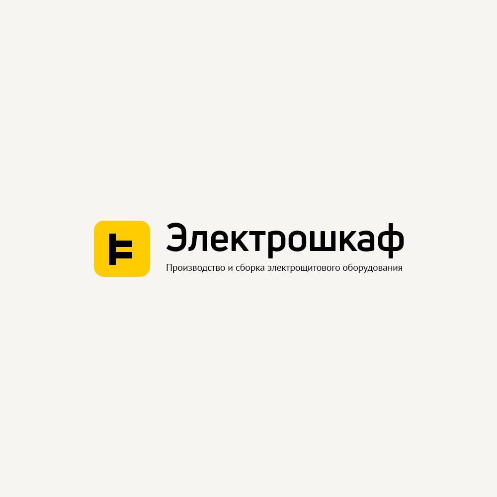 Разработать логотип для завода по производству электрощитов фото f_3635b71ad7e5b4ad.png