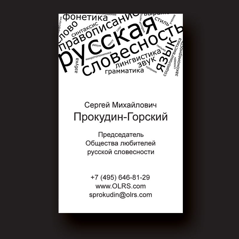 дизайн  визитки фото f_4d79264774d2d.jpg