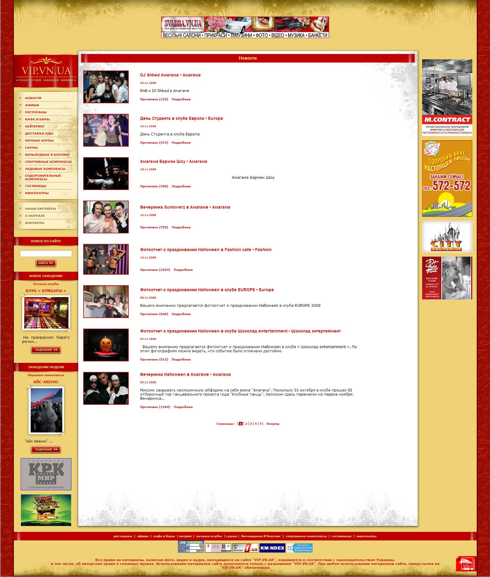 VIP - Винницкий информационный портал