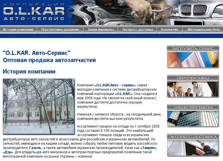 «O.L.KAR. Авто-Сервис»