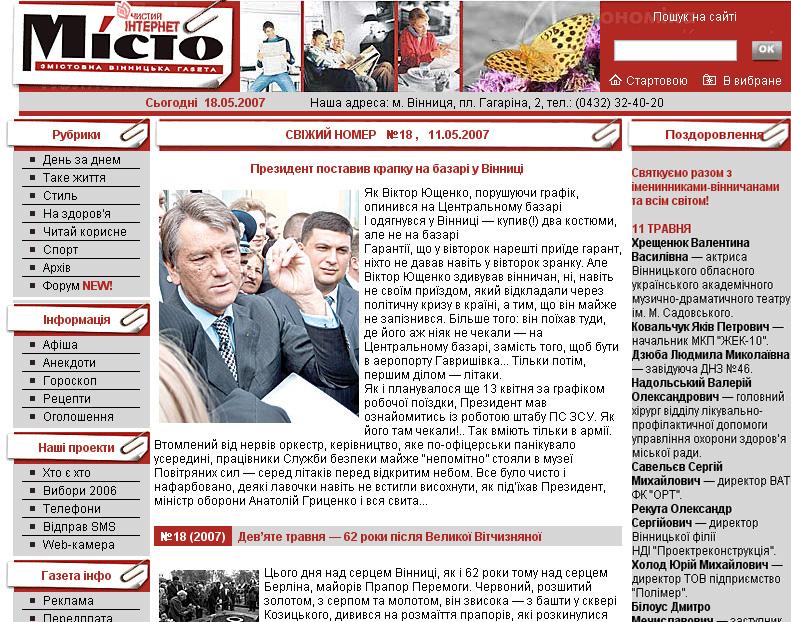 «Місто» - вінницька щотижнева газета