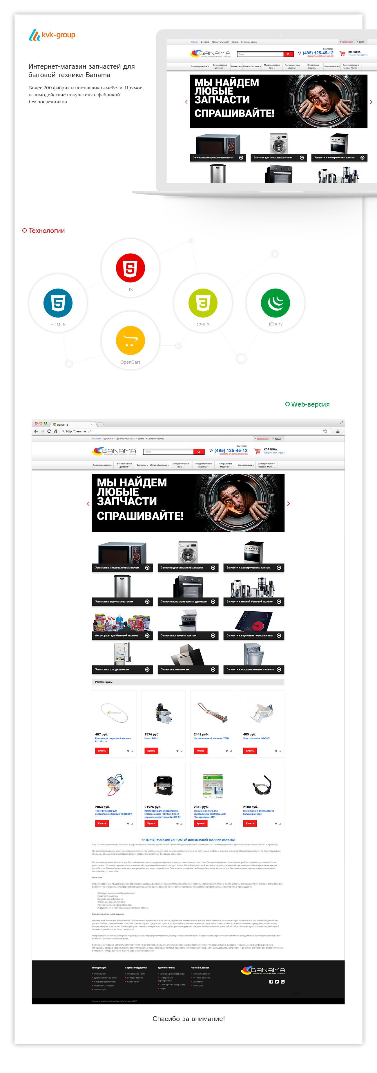 Интернет - магазин запчастей для бытовой техники Opencart