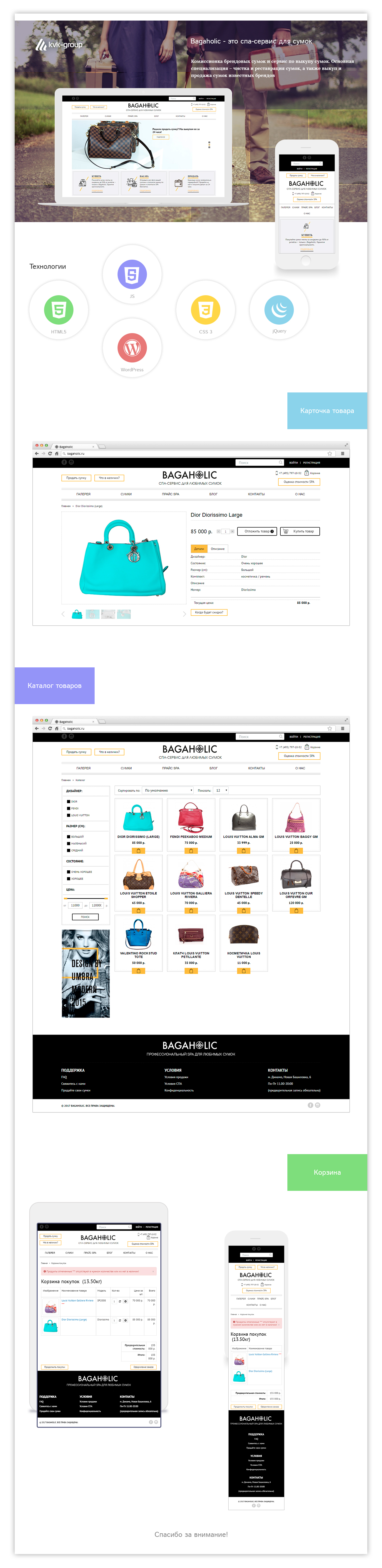 Интернет - магазин сумок OpenCart