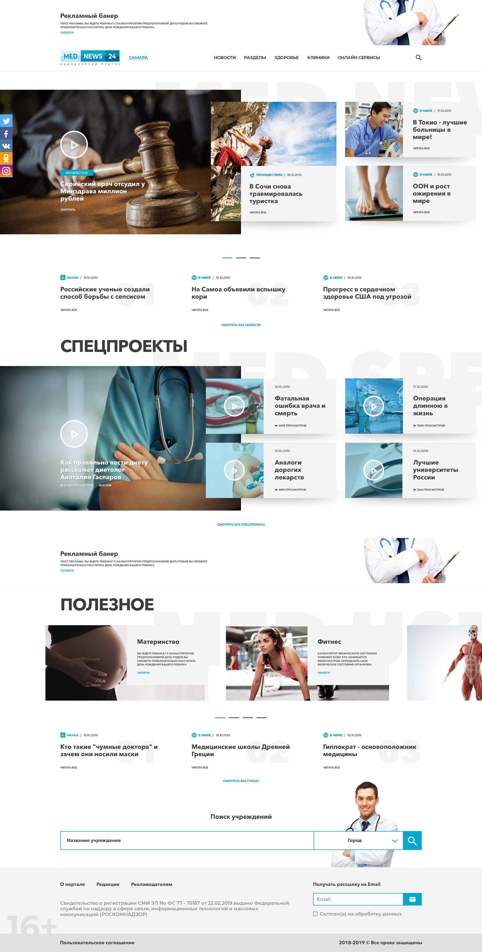 Редизайн главной страницы портала mednews24.ru фото f_5315daa4bc20dd8d.jpg
