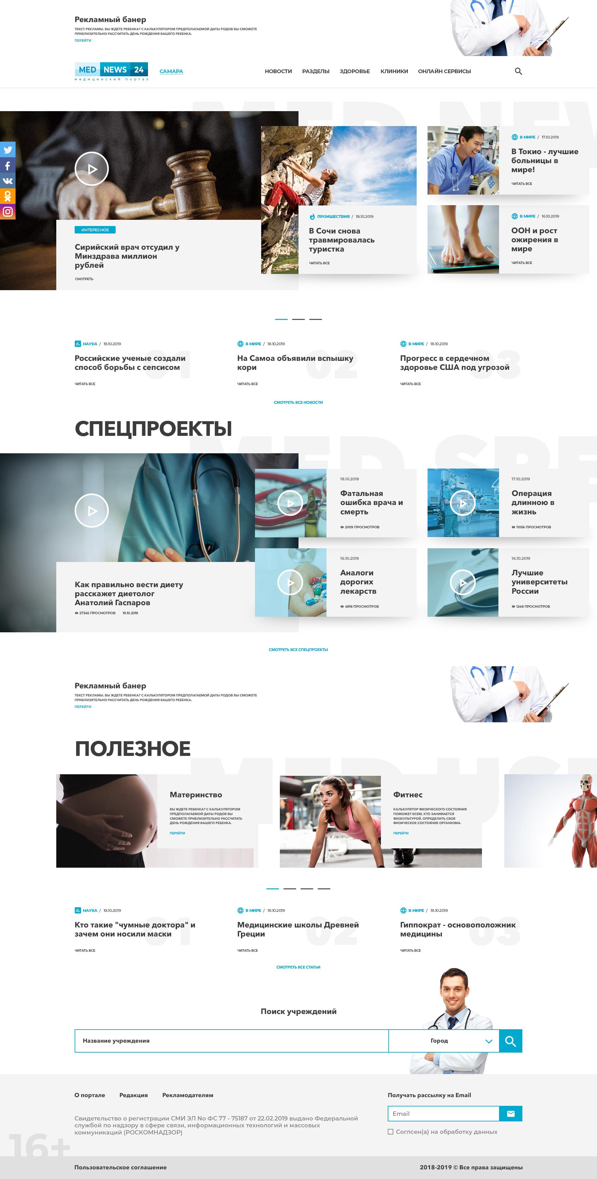Редизайн главной страницы портала mednews24.ru фото f_5765daa502d8f200.jpg