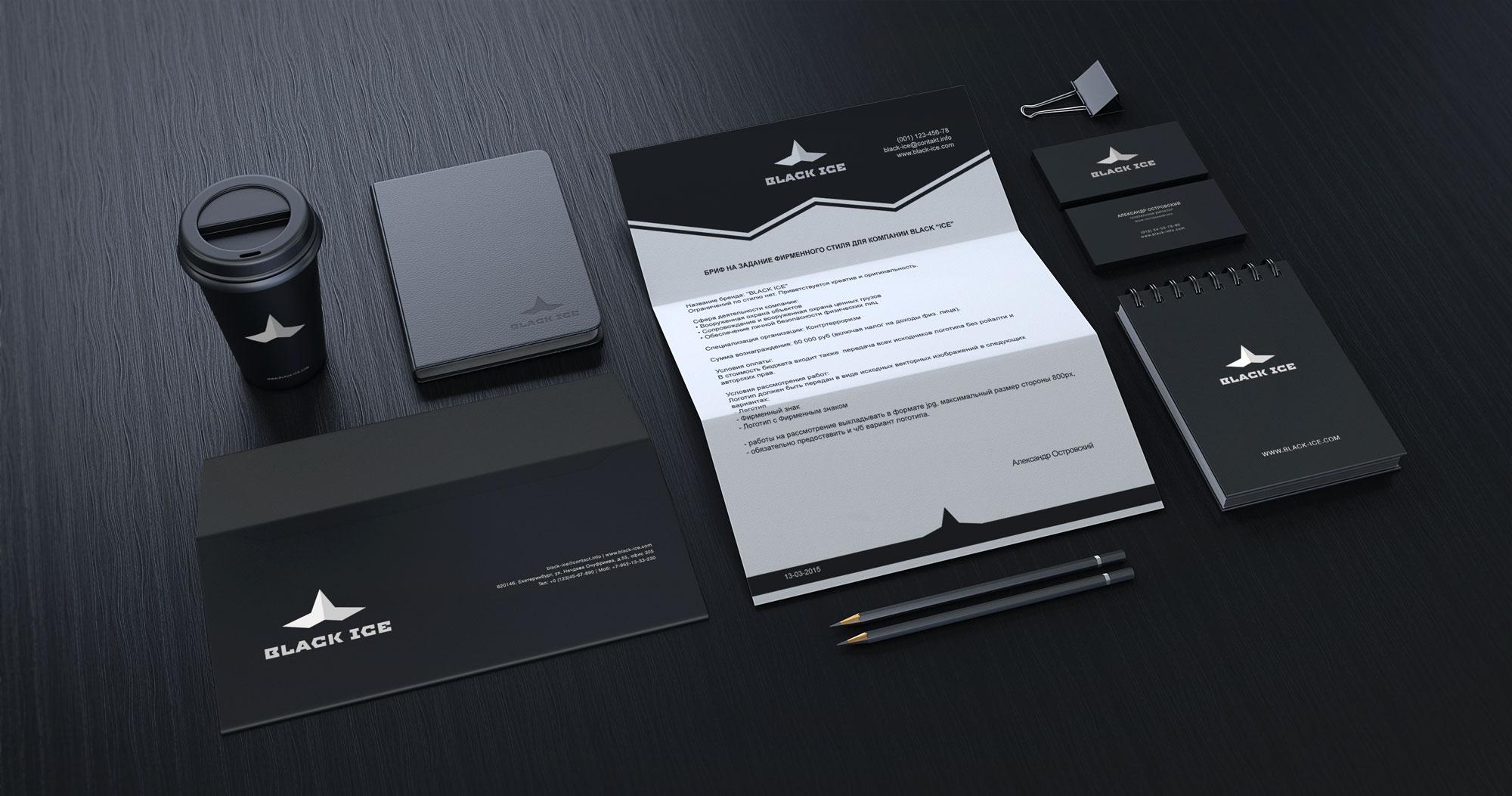 """Логотип + Фирменный стиль для компании """"BLACK ICE"""" фото f_61456e57b5b1c096.jpg"""