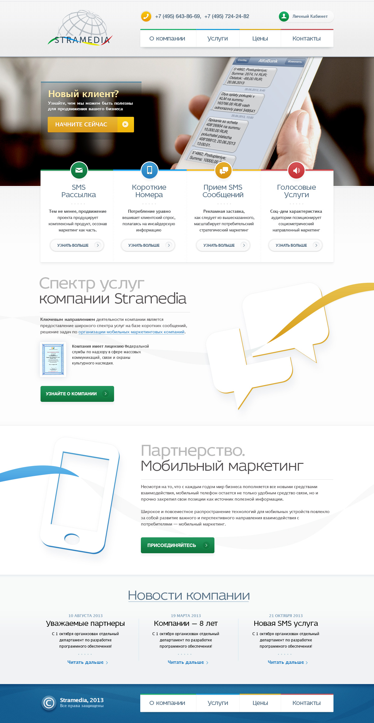 Stramedia SMS сервисы