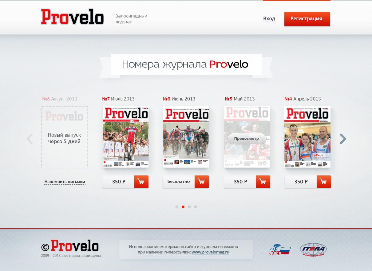 Журнал Provelo