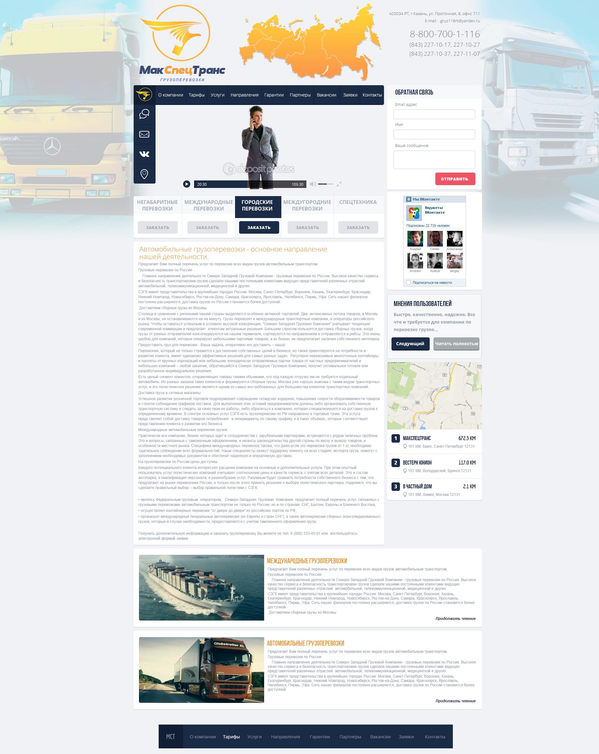 Сайт для грузоперевозочной компании! фото f_09952b2f60da8765.jpg