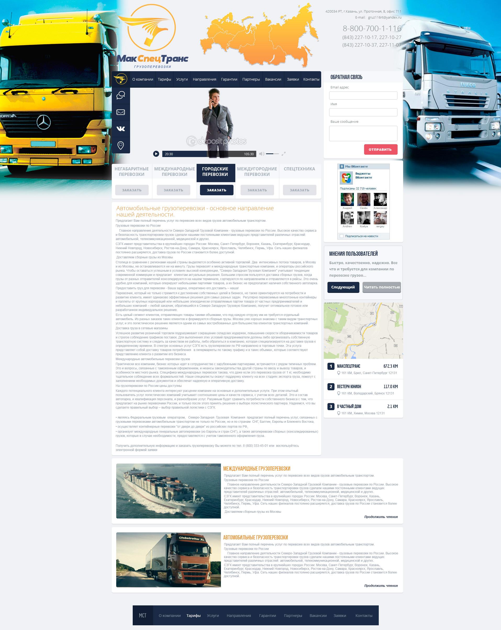 Сайт для грузоперевозочной компании! фото f_72652b2f6c669e6d.jpg